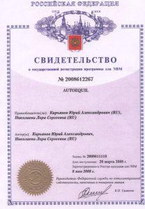 Свидетельство о государственной регистрации программы AUTOEQUIL