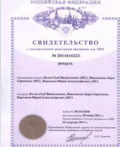 Свидетельство о государственной регистрации программы BPEQUIL