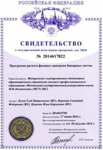 Свидетельство о государственной регистрации программы PhDi